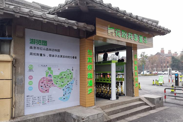 共享童车入驻南京红山森林动物园