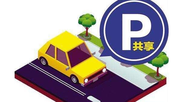 共享停车位如何缓解停车难,实现错时停车?