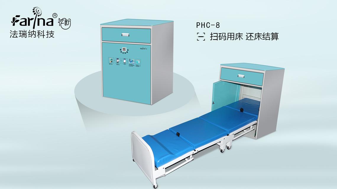 """共享陪护床最新款PHC-8面世,堪称陪护床系列""""战斗机"""""""