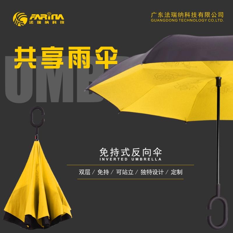 共享雨伞11.jpg
