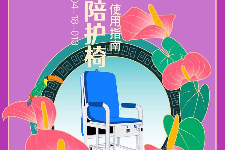 共享陪护椅-花粉共享陪护椅使用方法指南!