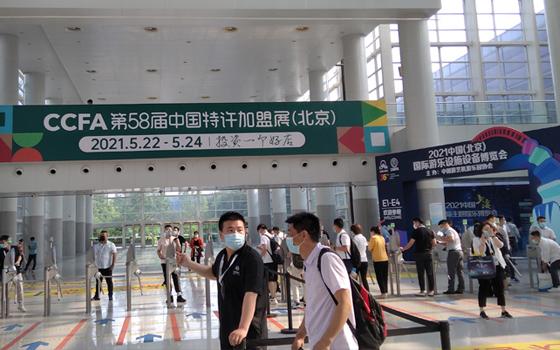 法瑞纳科技受邀参加2021中国(北京)国际游乐设施设备博览会!