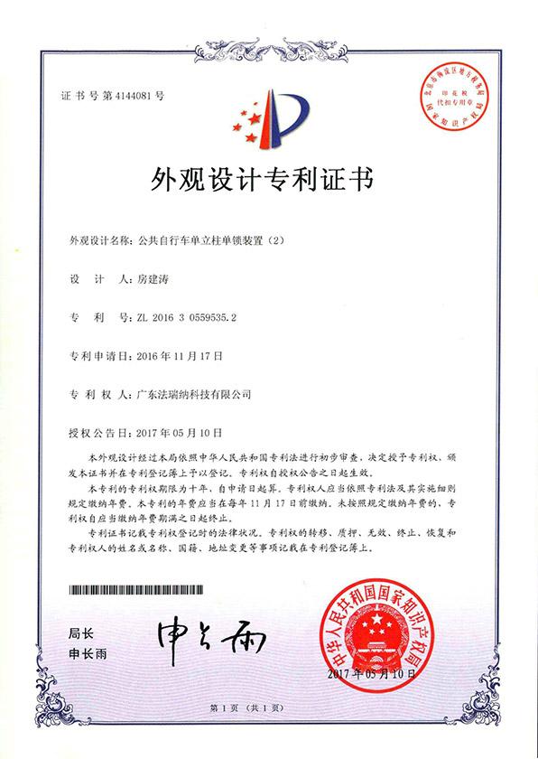 专利证书:公共自行车单立柱单锁装置(2)