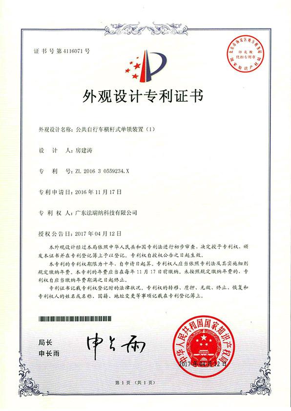 专利证书:公共自行车横杆式单锁装置(1)