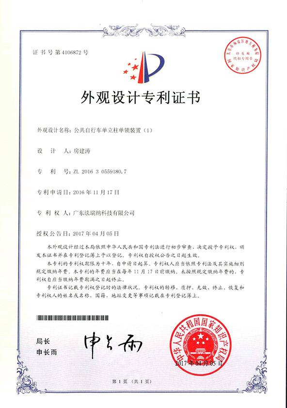 专利证书:公共自行车单立柱单锁装置(1)