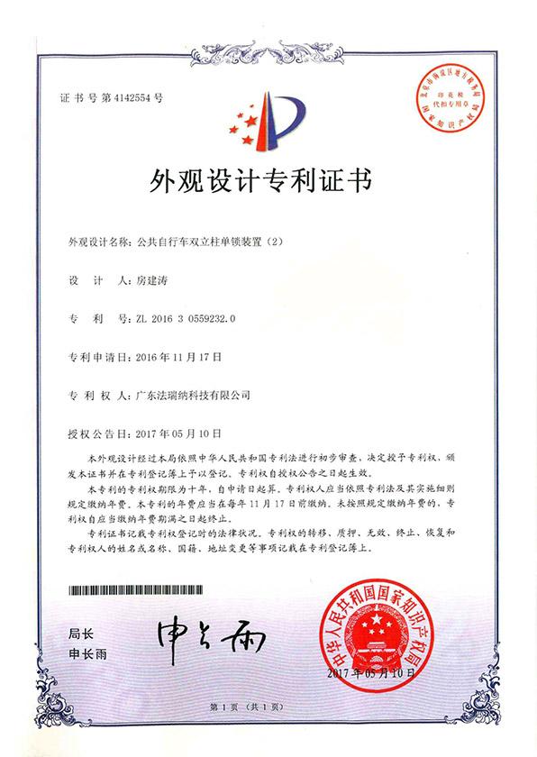 专利证书:公共自行车双立柱单锁装置(2)