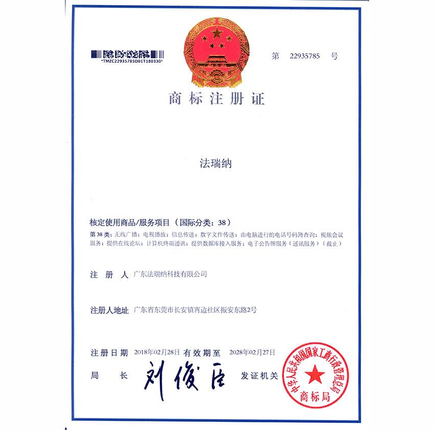 商标注册证-国际分类38