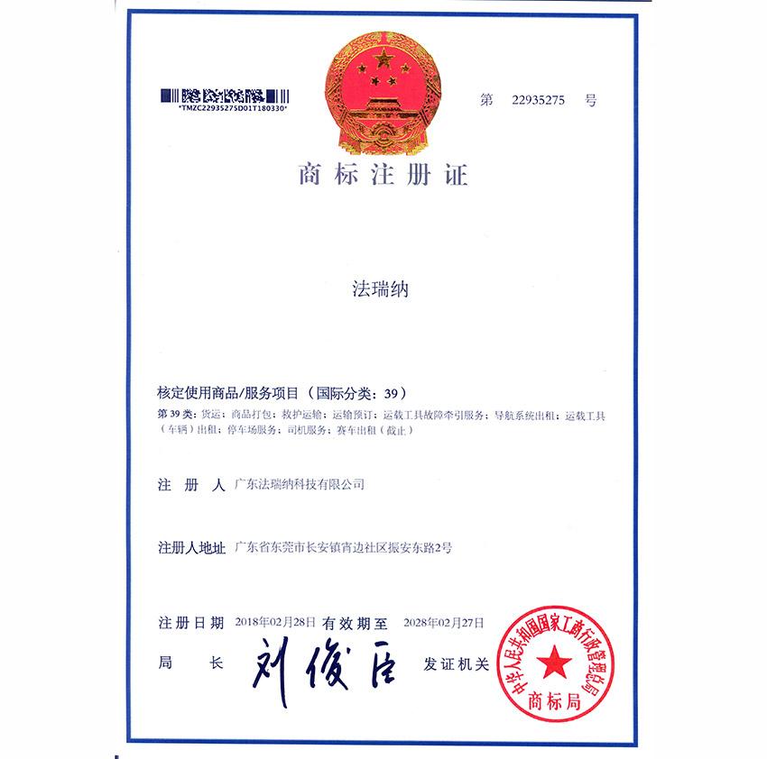 商标注册证-国际分类39