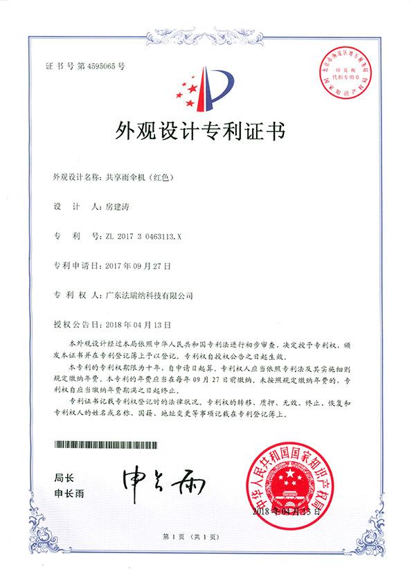 专利证书-红色manbetx客户端下载地址雨伞机