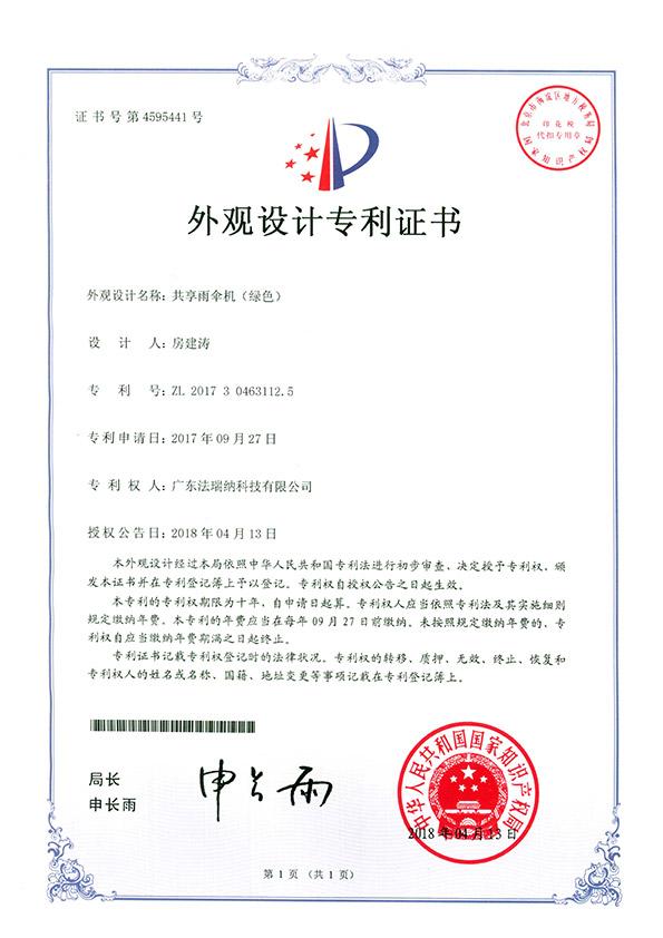 专利证书-绿色manbetx客户端下载地址雨伞机