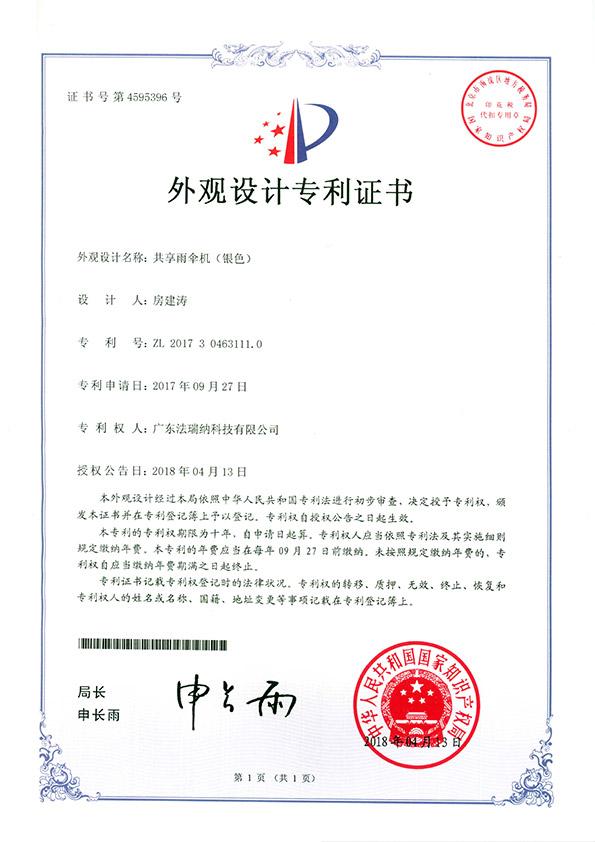 专利证书-银色manbetx客户端下载地址雨伞机