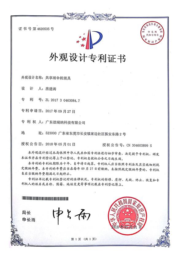 专利证书-manbetx客户端下载地址雨伞机锁具