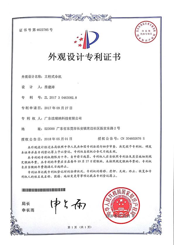 专利证书-立柱式伞机