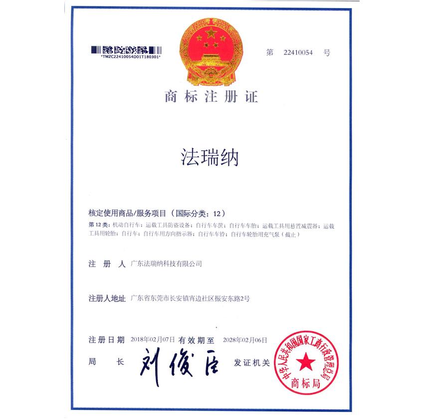 商标注册证-国际分类12
