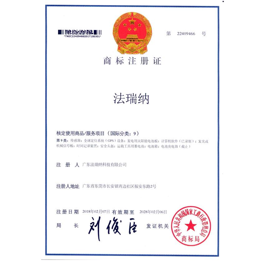 商标注册证-国际分类9
