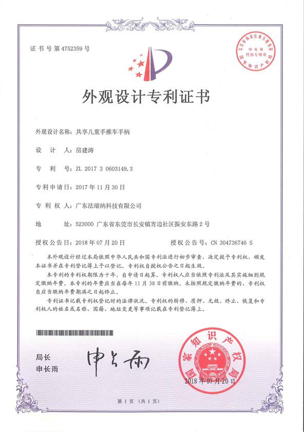 专利证书-manbetx客户端下载地址儿童手推车手柄