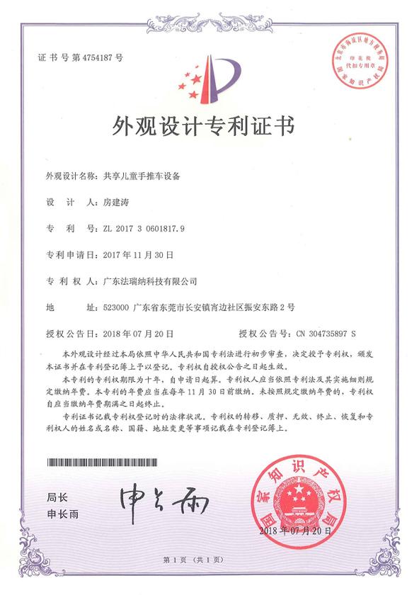 专利证书-manbetx客户端下载地址儿童推车设备