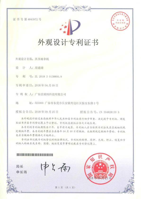 专利证书-manbetx客户端下载地址雨伞机2