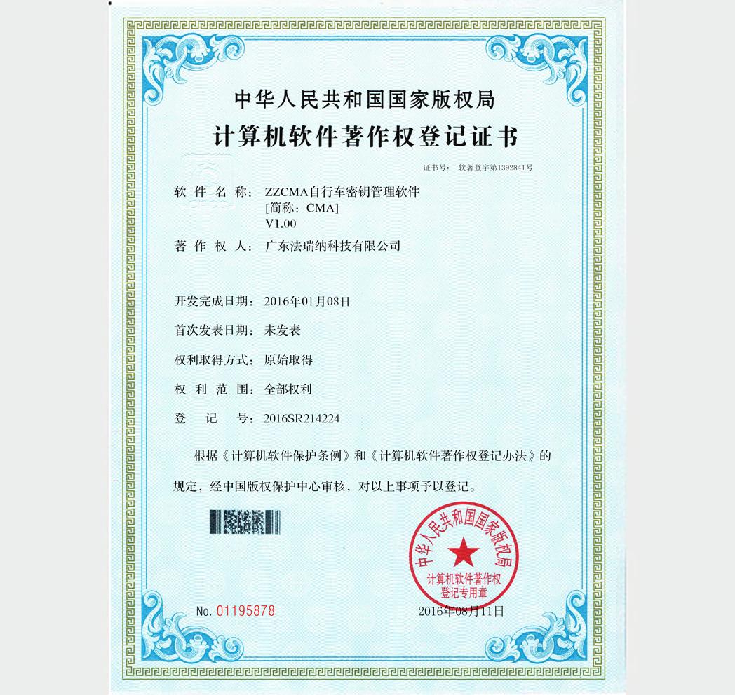 公共自行车密钥管理软件著作证书