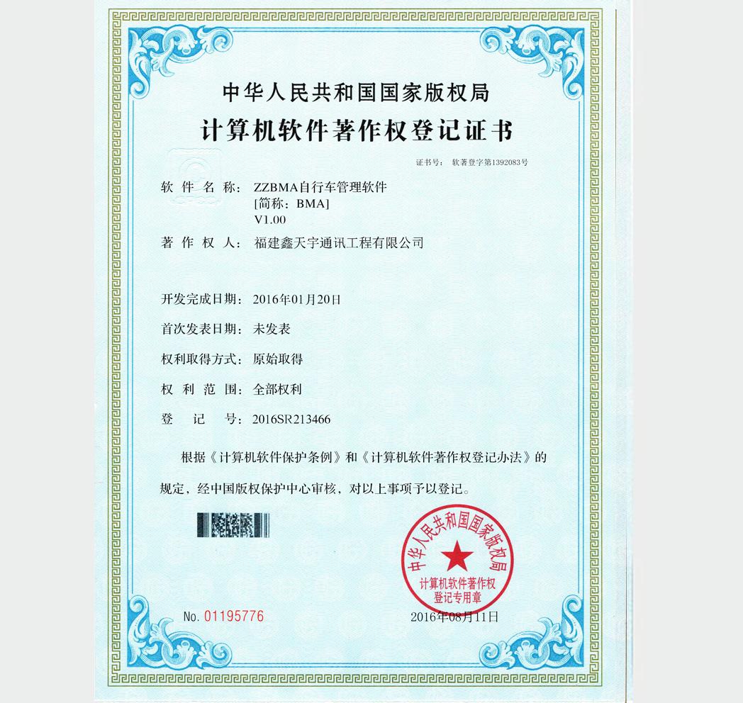 公共自行车管理软件著作权证书