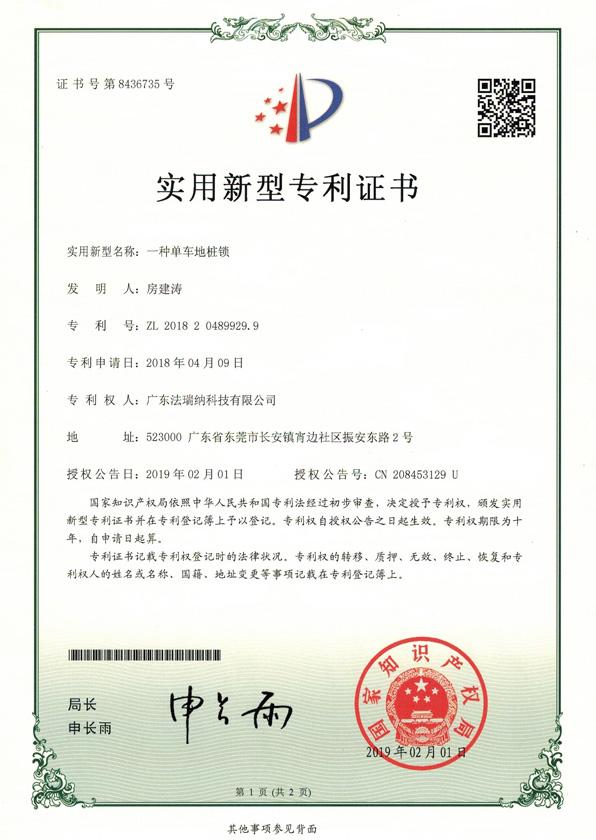 专利证书:一种单车地桩锁