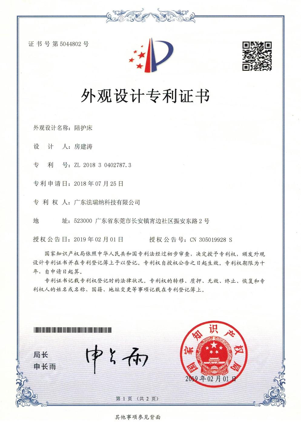 专利证书:共享陪护床