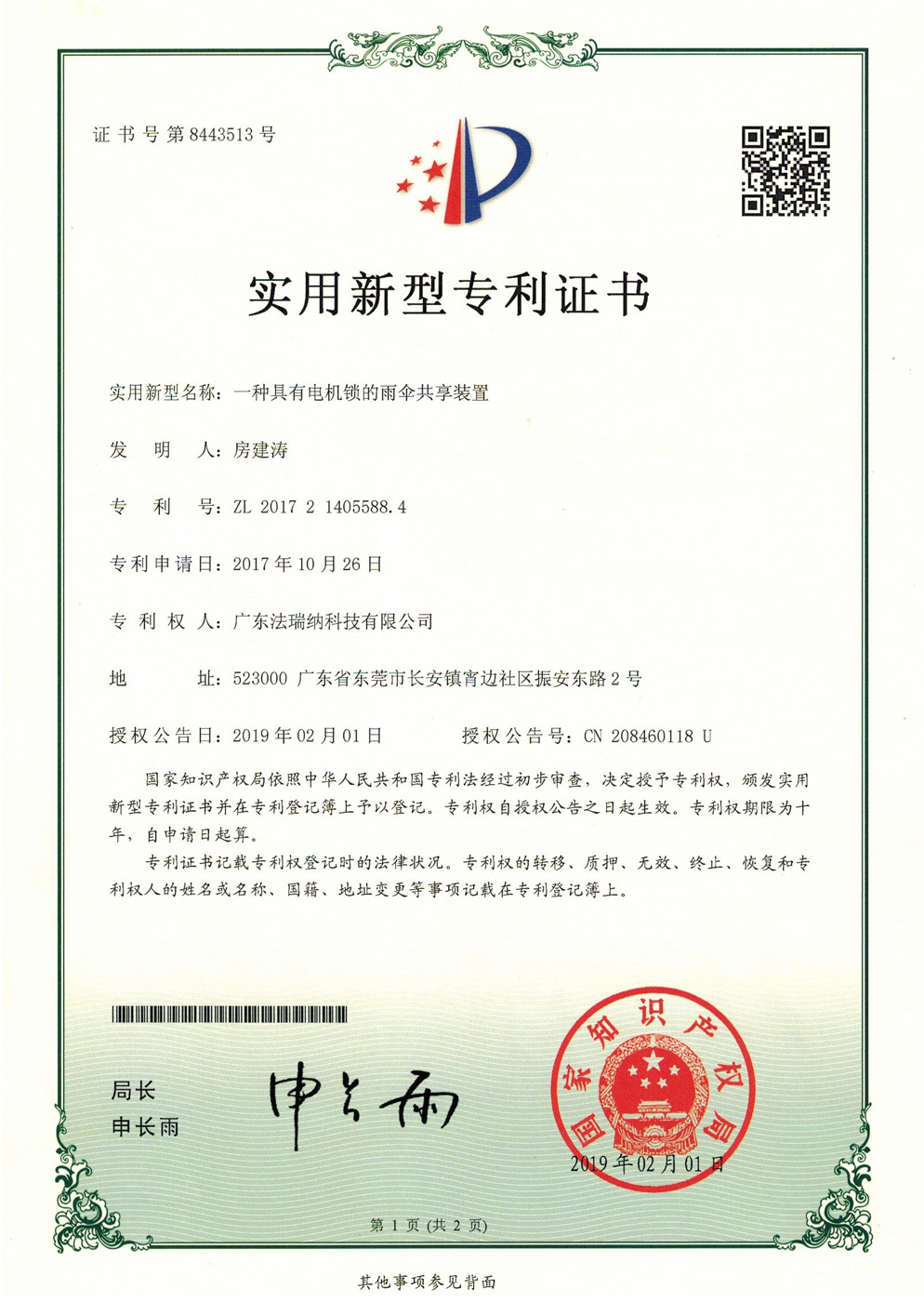 专利证书:一种具有电机锁的雨伞manbetx客户端下载地址装置