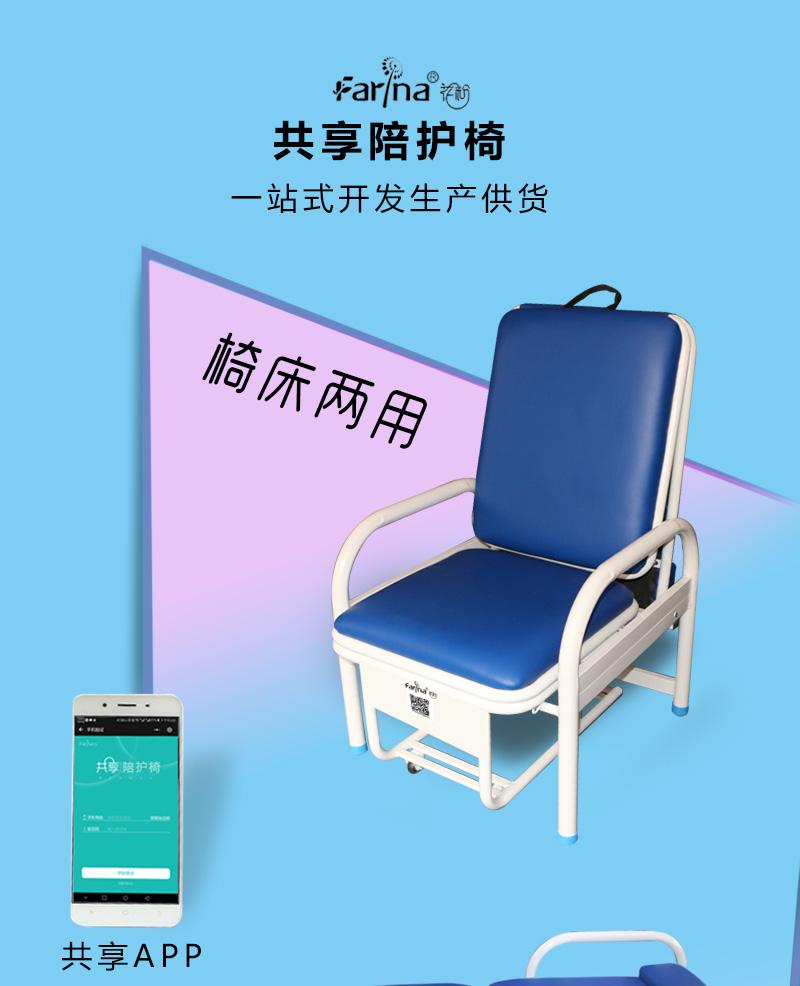 陪护椅开发_01.jpg