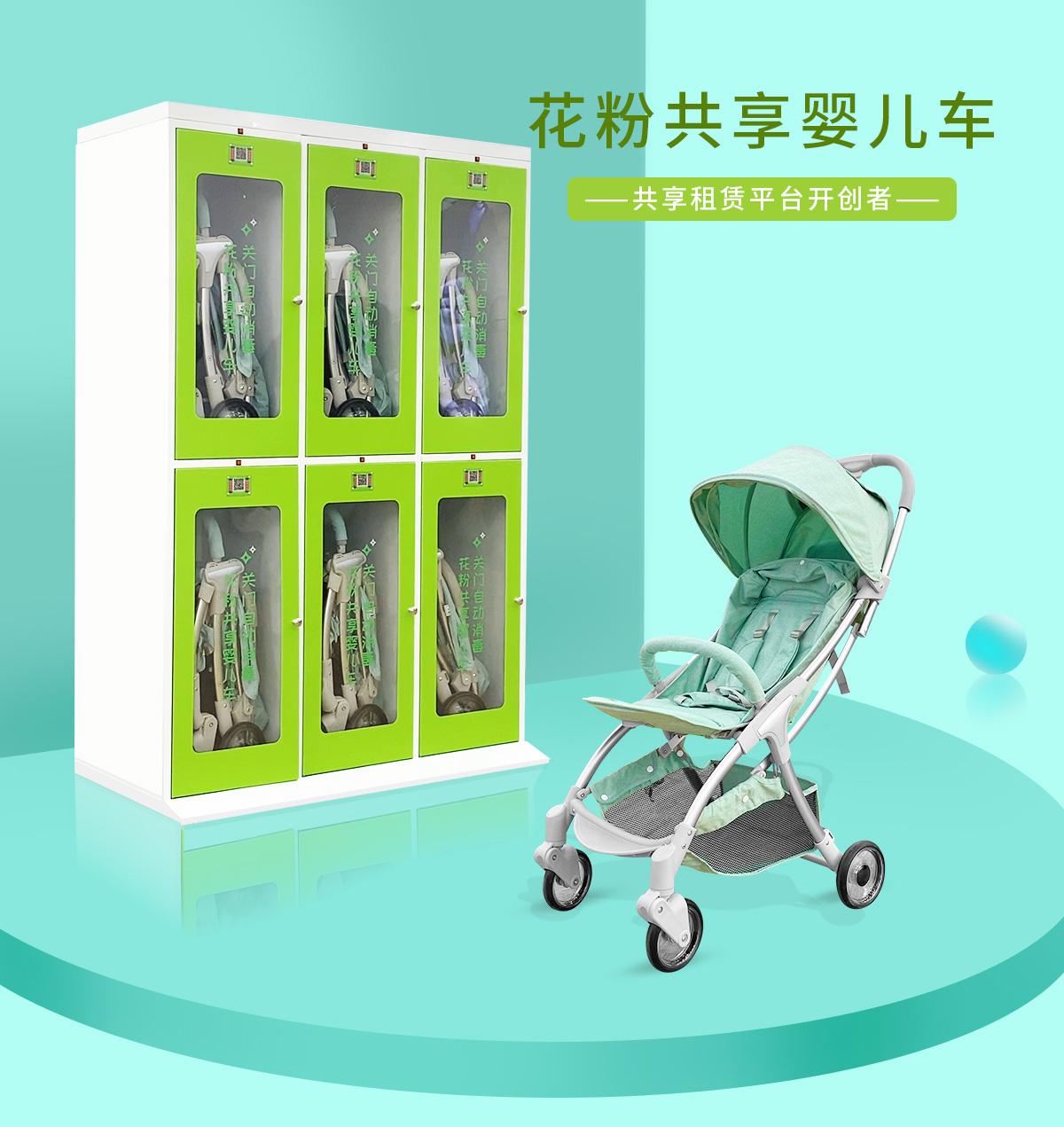 共享婴儿车