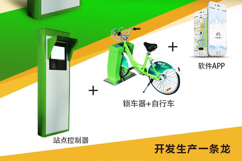 公共自行车系统_02.jpg