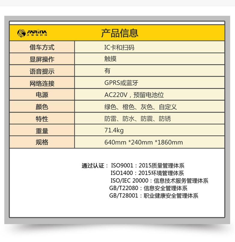 公共自行车产品信息_16.jpg
