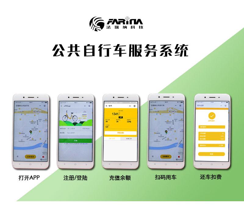 公共自行车软件APP_06.jpg
