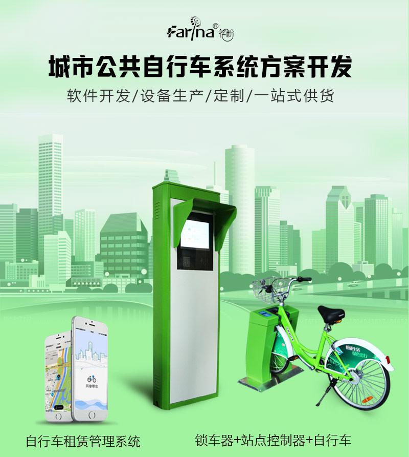 城市公共自行车-共享单车_01.jpg