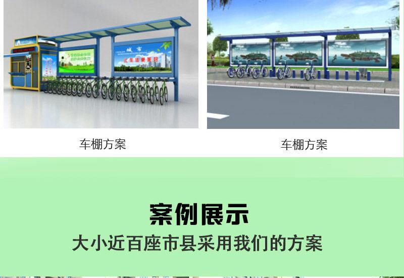 城市公共自行车-共享单车_12.jpg